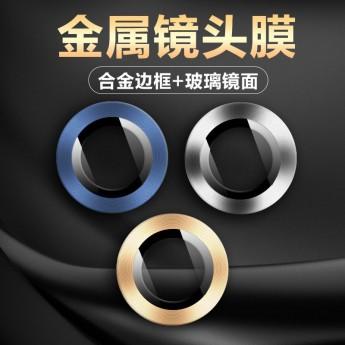 Protector aluminio de cámara para iPhone XII 6.1''